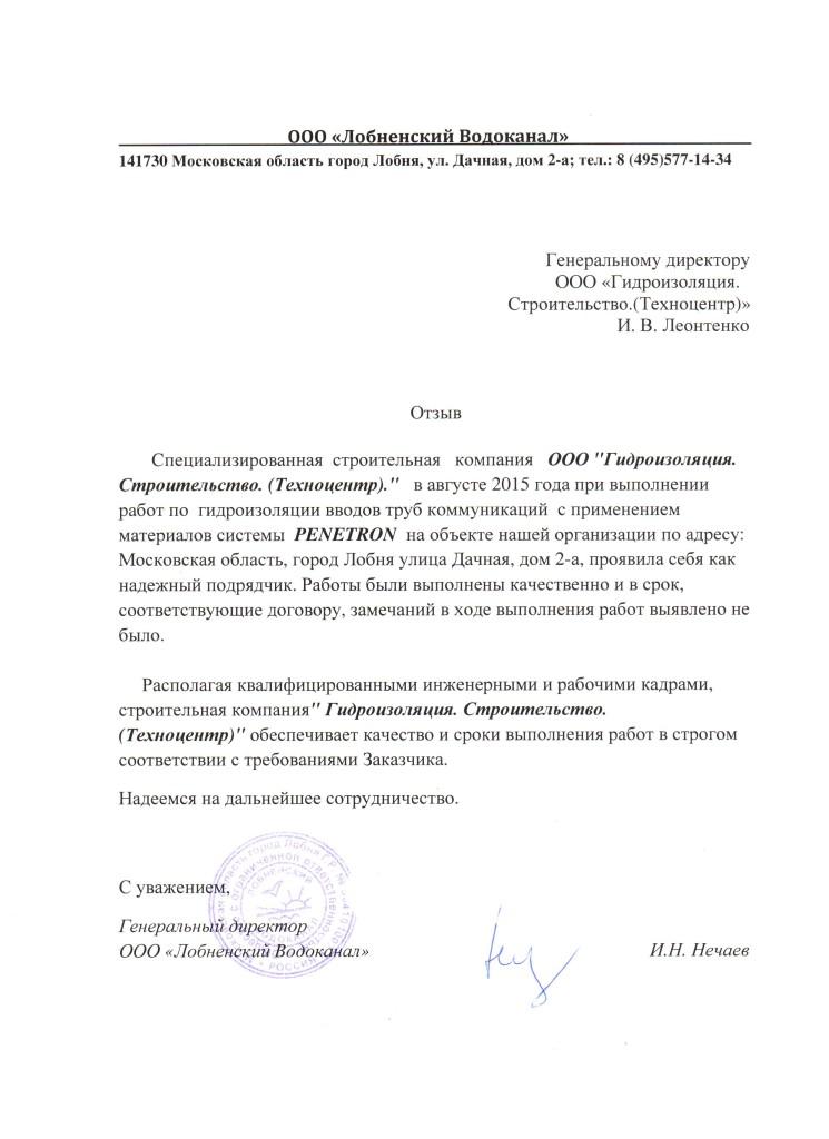 lobnenskij_vodokanal