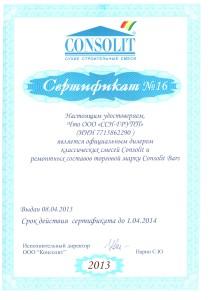 Консолит