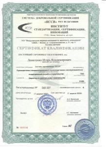 Леонт.-Сертификат по кап строительству